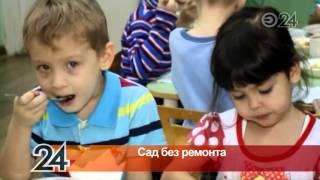 В нижнекамском детсаду во время тихого часа произошло короткое замыкание(, 2015-12-10T15:00:39.000Z)