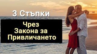 3 Стъпки Да Привлечем Любовта в Живота си (Чрез Закона за Привличането)