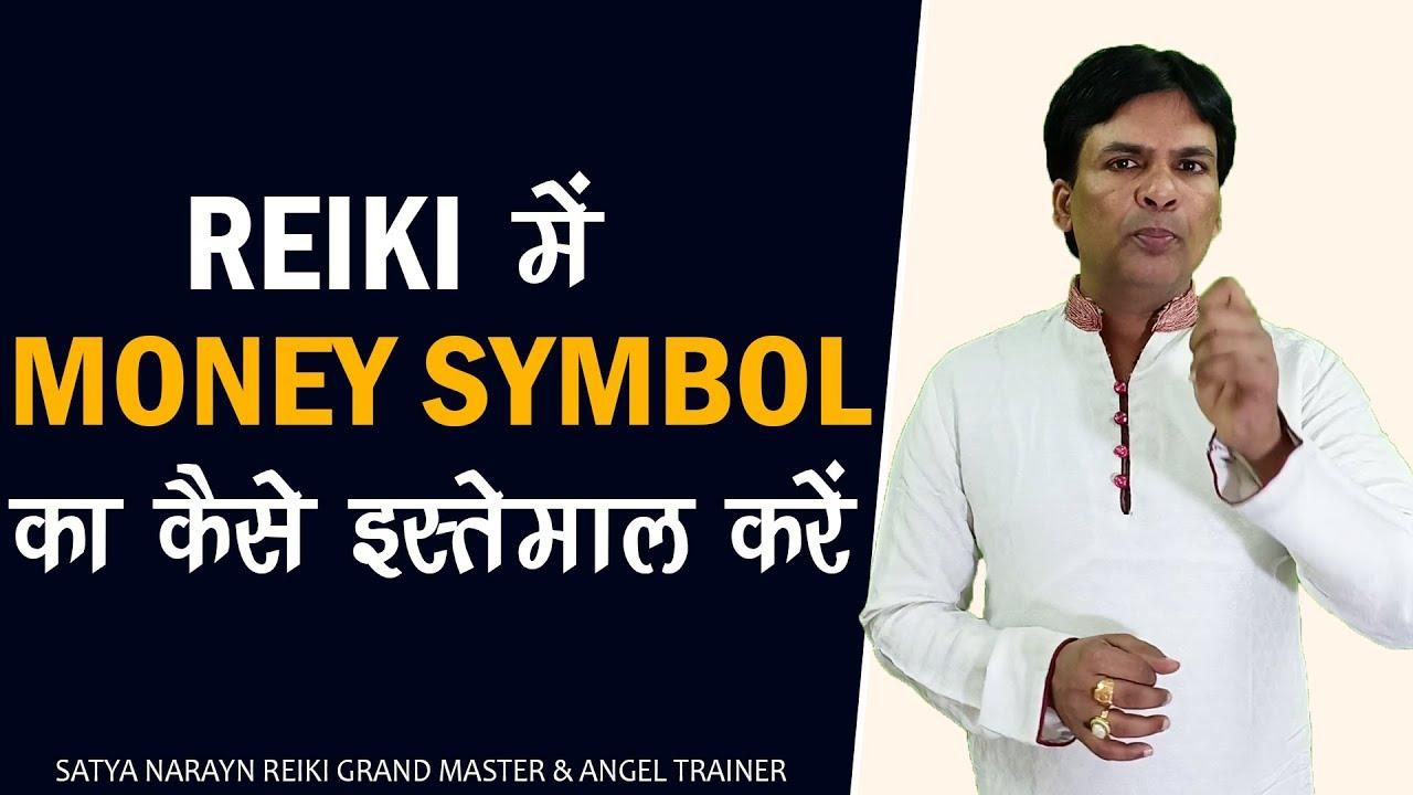 Reiki Money Symbols