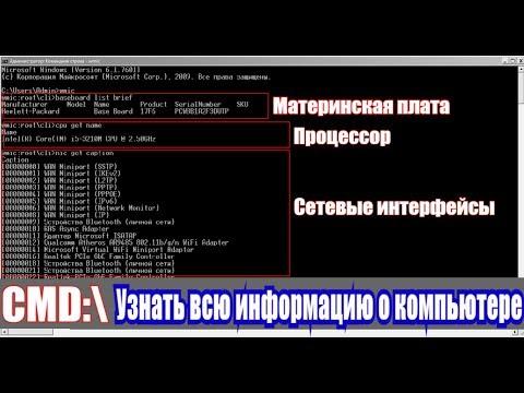 CMD: Как узнать всю информацию о компьютере?