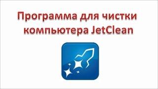 Программа для чистки компьютера JetClean