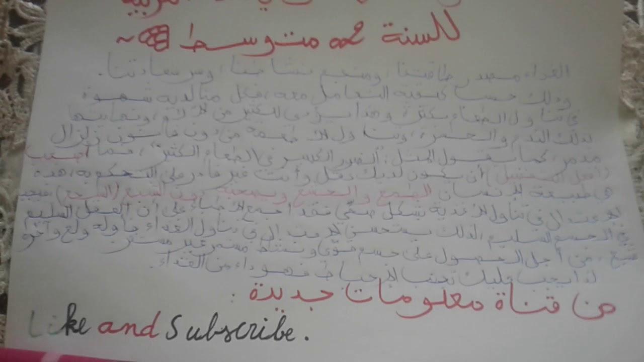 نتيجة بحث الصور عن حل انتج ص 40 اللغة العربية للسنة الثانية متوسط