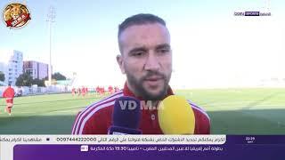 تقرير beIN SPORT اخر اخبار المنتخب المغربي قبل مواجهة ناميبيا في الشان (2018)
