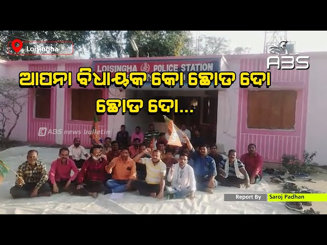 ଆପନା ବିଧାୟକ କୋ ଛୋଡ ଦୋ ଛୋଡ ଦୋ... |Public Demonstration | Loisingha MLA Dr. Mukesh Mahaling | ABS NEWS