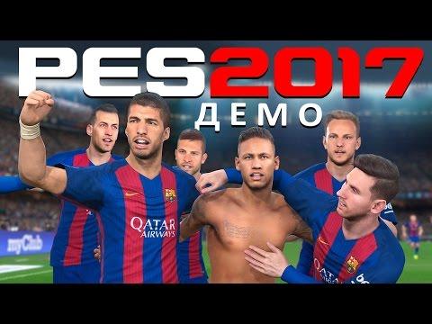 Смотрим на Pro Evolution Soccer 2017 (Demo на PS4)