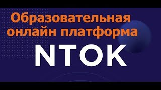 Образовательная платформа NTOK . Начало ICO 15 января