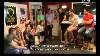 פרויקט הלהקה - תוכנית 26