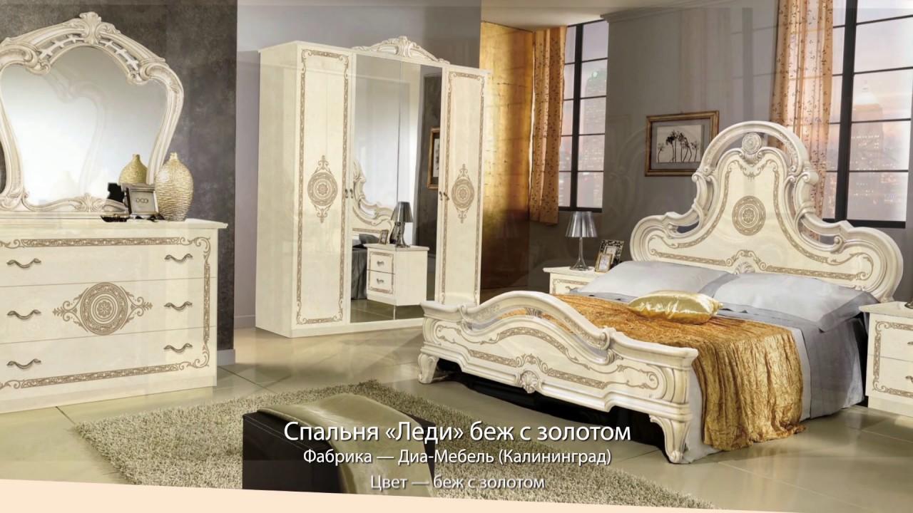 Спальни фабрики «Диа-Мебель»