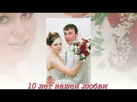 10 лет совместной жизни свадьбы