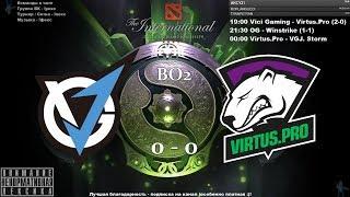 👍 [RU] Virtus.pro vs. VGJ.Storm - BO2 The International 2018