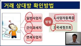 합법적인 영수증 처리방법 시리즈3