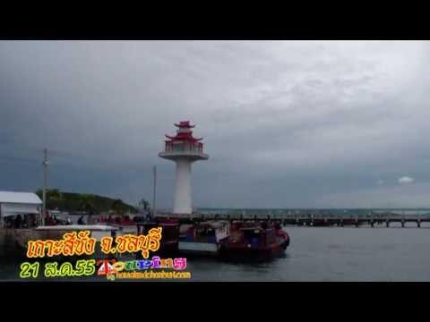 เกาะสีชัง จ.ชลบุรี วันที่ 21 ส.ค.55 Trip 94