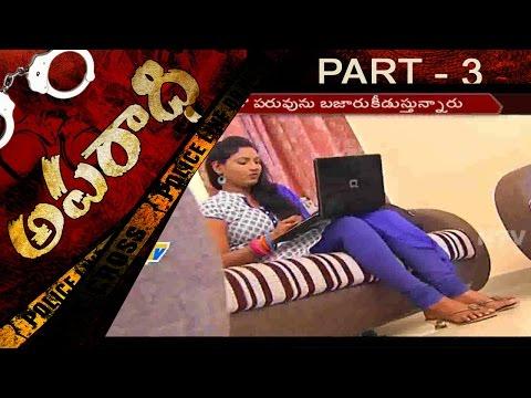 ప్రియుడు మీద కోపంతో అశ్లీలకరమైన ఫొటోలు అప్లోడ్ చేసిన ప్రియురాలు || Aparadhi || Part 3 || NTV