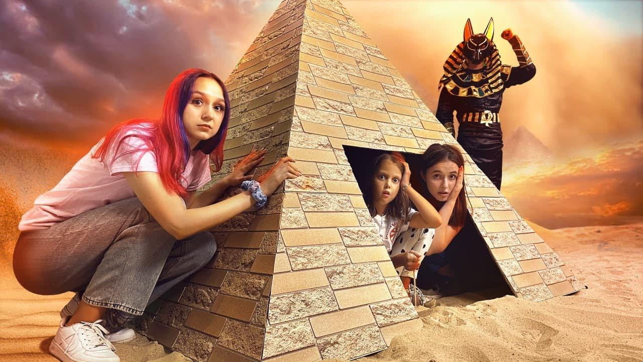 Как выбраться из ЕГИПЕТСКОЙ ПИРАМИДЫ! Девочки оказались в Пустыне!