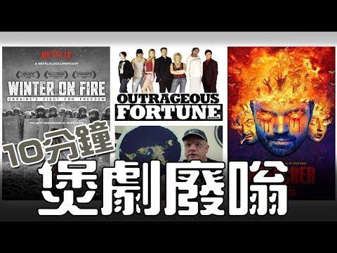 [廢嗡10分鐘](無字幕) 《地球不是圓的》《Winter on Fire:烏克蘭自由之戰》《傳教士》最終季|《Outrageous Fortune》紐西蘭版真情