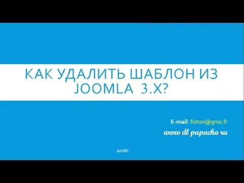 Как удалить шаблон из Joomla 3.X?