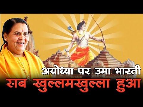 Ayodhya ram mandir : अयोध्या पर उमा भारती सब खुल्लमखुल्ला हुआ