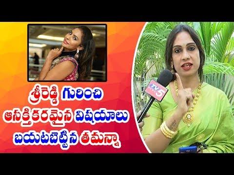 శ్రీరెడ్డి గురించి ఆసక్తికరమైన విషయాలు : తమన్నా   Transgender Tamannah Exclusive Interview   TV5