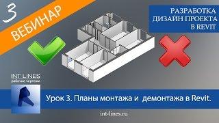 Урок 3. План монтажа и план демонтажа в Revit. Дизайн интерьера в Revit