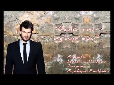 Πάνος Κιάμος - Θέλω την αγάπη σου | Panos Kiamos - Thelo tin agapi sou