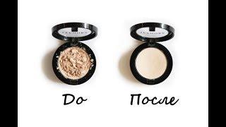 Як полагодити розбиті тіні, пудру, хайлайтер і т. д.: Інструкція по застосуванню