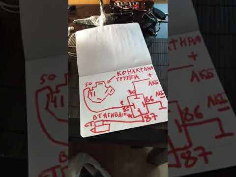 Схема подключение разгрузочного реле на стартер Дэу нексия.