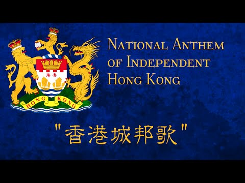 National Anthem of Independent Hong Kong- 香港城邦歌 | (English subtitles included)