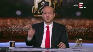 كل يوم: عمرو أديب يرد على تصريحات محمد مرسي داخل القفص
