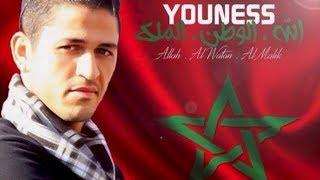 YouNess - Allah Al Watan Al Malik | 2015 | يونس