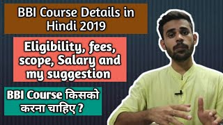 BBI Course details in Hindi