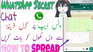 Whatsapp Secret Messages Trick 2018    How to Spread