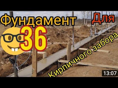 Фундамент своими руками под кирпичный забор