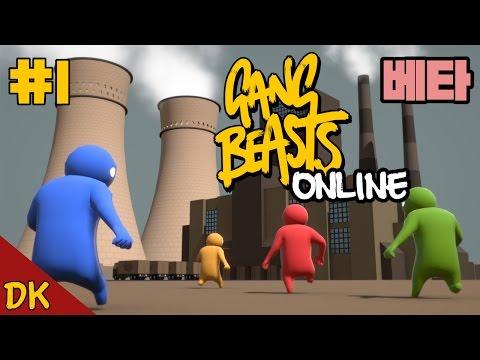 갱비스트 온라인 베타 #1, 한국 최초!! 웃다 지치는 게임 ㅋㅋㅋㅋ (Gang Beasts Online Beta) - 똘킹 게임영상