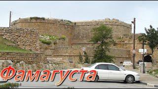 Фамагуста некогда самый популярный курорт Кипра Кипр за три корейки