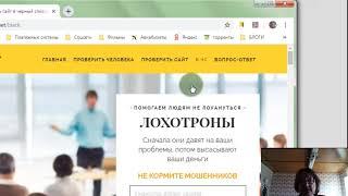 Лохотрона.NET