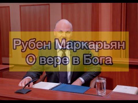 Известный адвокат Рубен Маркарьян о вере в Бога