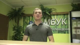 Центр экстремального похудения «Бамбук» на станции метро Аэропорт в Москве