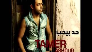 Tamer Ashour ... Had Behoub   تامر عاشور ... حد بيحب