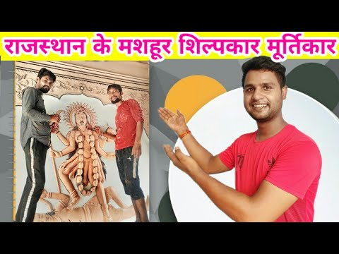 murti-making- -murti-kese-banta-hai- -राजस्थान-के-मशहूर-शिल्पकार-मूर्तिकार-eco-friendly-murti-making