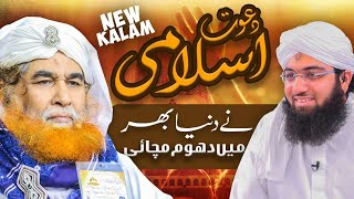 DawateIslami Ne Dunya Bhar Mein Dhoom Machai Hai |  Ashfaq Al Madani