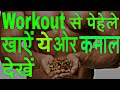 Before workout diet hindi/ Pre workout diet hindi/befoere and after workout diet hindi/