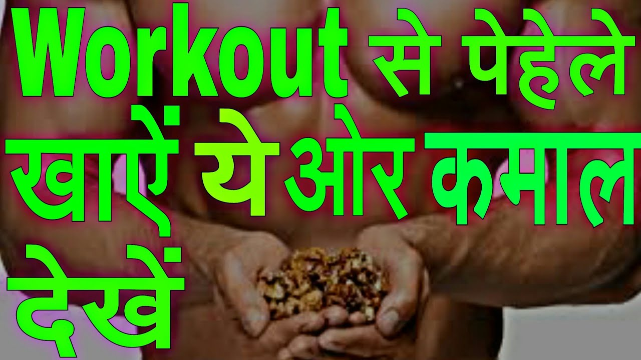 Before workout diet hindi pre befoere and after also rh youtube
