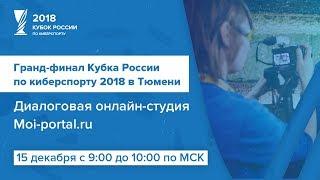 15 декабря. Онлайн-студия moi-portal.ru на Кубке России по киберспорту 2018
