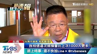 台南今年不調降房屋稅 議員「發動千名房衫軍抗議」