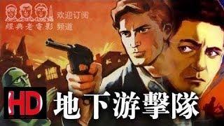 阿尔巴尼亚 【地下游击队】经典怀旧译制片HD