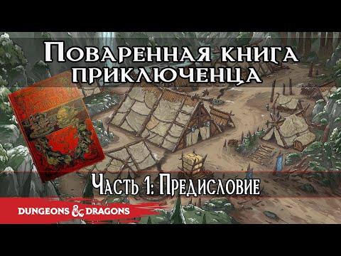 Поваренная книга приключенца: Часть 1   Dungeons & Dragons