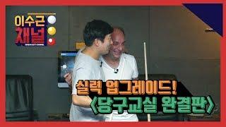 [이수근채널] 《당구교실 완결판》 실력 급상승하는 족집게 명강의! (feat. 산체스,조명우)