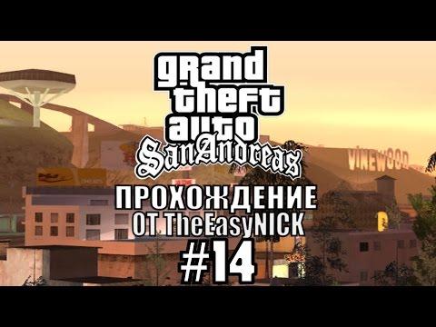 GTA: San Andreas. Полное прохождение. #14