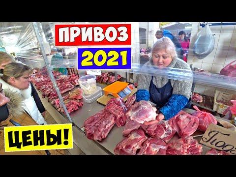 Рынок ПРИВОЗ Одесса 2021 / Делаем Базар / Цены на продукты в УКРАИНЕ