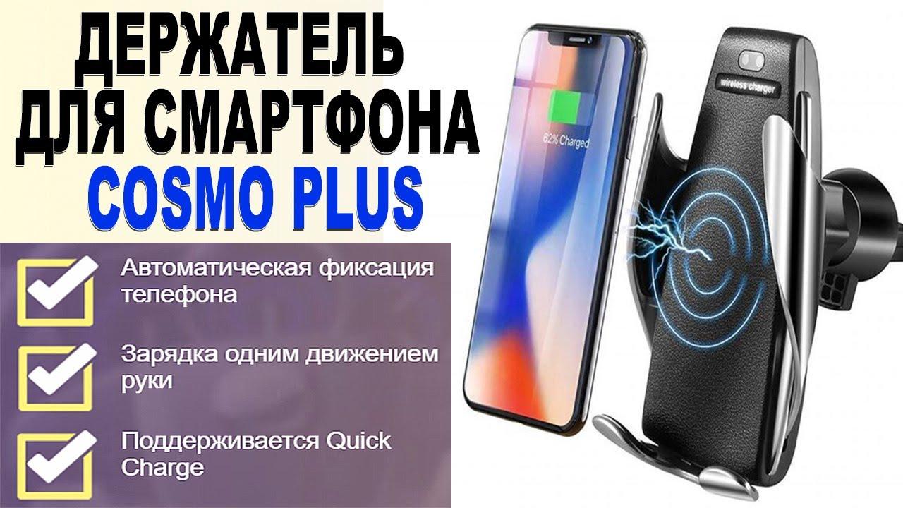 Держатель зарядка cosmo plus otpbank ru about branches